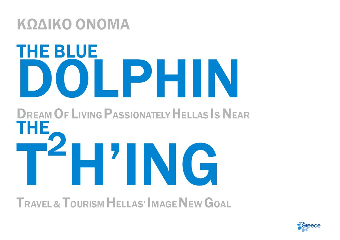 T2H'ING THE BLUE DOLPHIN ΤΗΕ ΚΩΔΙΚΟ ΟΝΟΜΑ