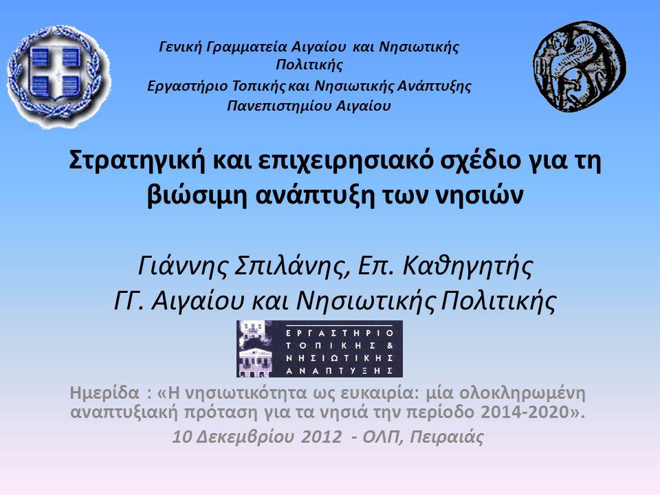 Γενική Γραμματεία Αιγαίου και Νησιωτικής Πολιτικής