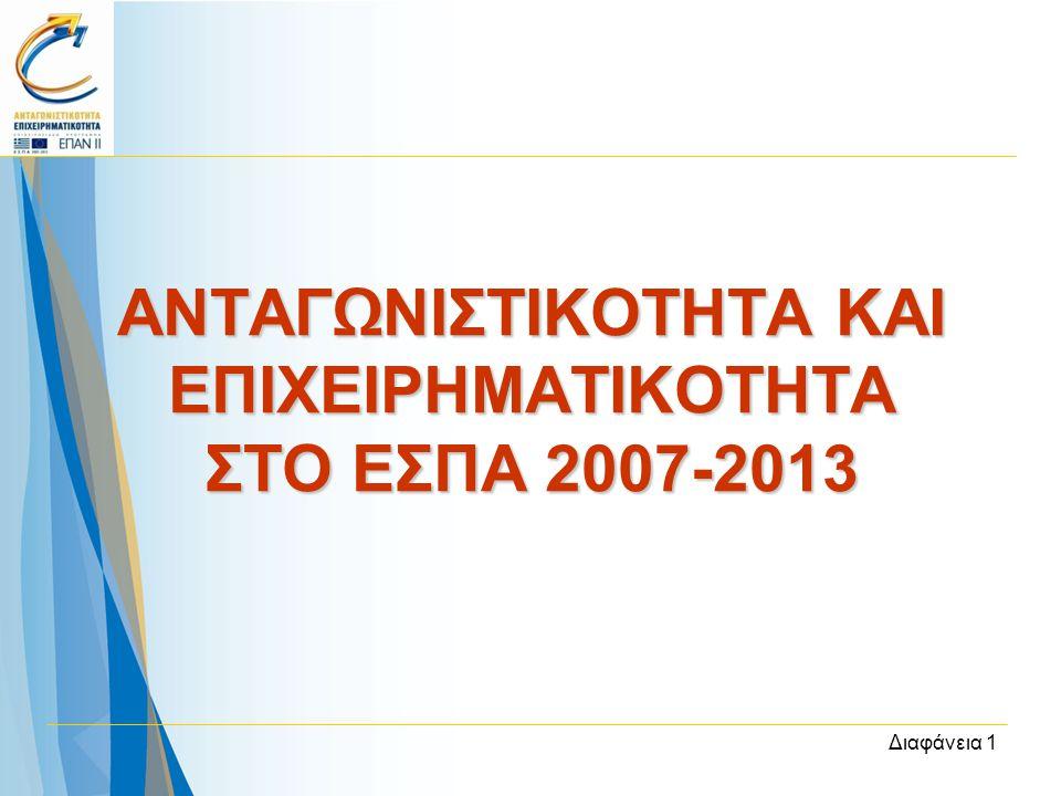ΑΝΤΑΓΩΝΙΣΤΙΚΟΤΗΤΑ ΚΑΙ ΕΠΙΧΕΙΡΗΜΑΤΙΚΟΤΗΤΑ ΣΤΟ ΕΣΠΑ 2007-2013