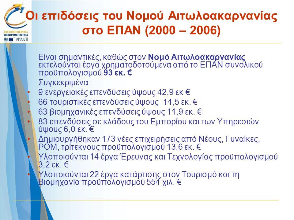 Οι επιδόσεις του Νομού Αιτωλοακαρνανίας στο ΕΠΑΝ (2000 – 2006)