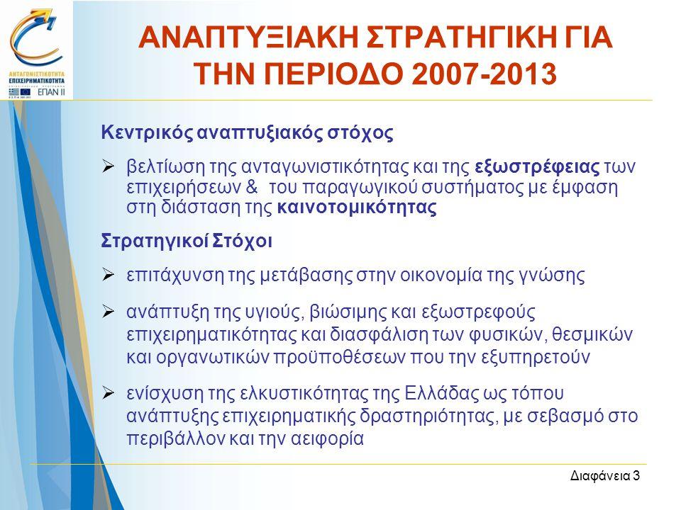 ΑΝΑΠΤΥΞΙΑΚΗ ΣΤΡΑΤΗΓΙΚΗ ΓΙΑ ΤΗΝ ΠΕΡΙΟΔΟ 2007-2013