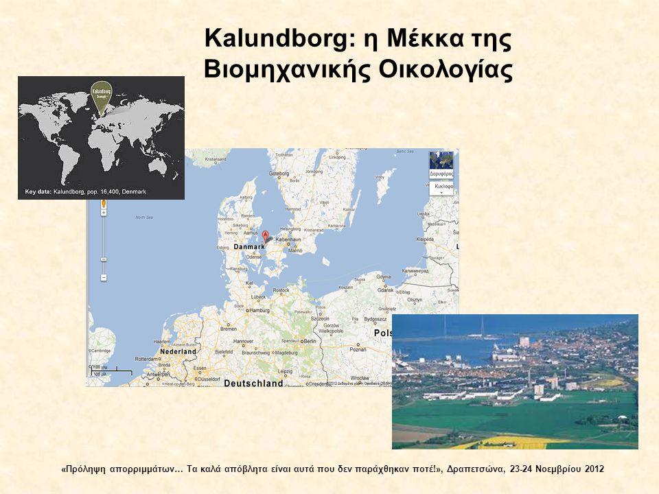 Kalundborg: η Μέκκα της Βιομηχανικής Οικολογίας