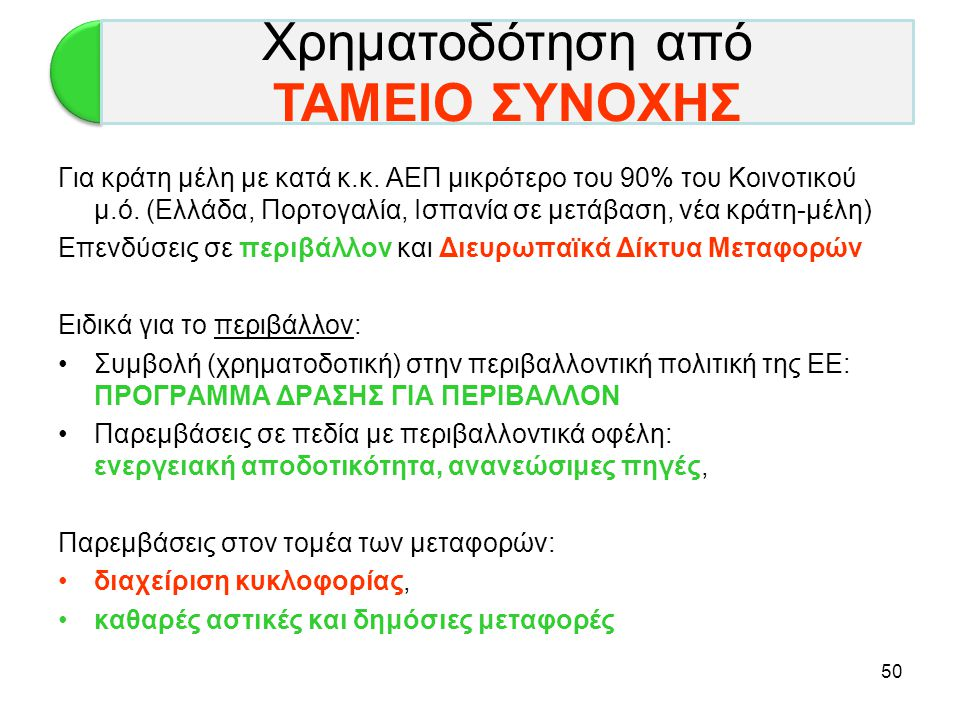 Χρηματοδότηση από ΤΑΜΕΙΟ ΣΥΝΟΧΗΣ