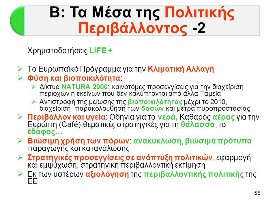 Β: Τα Μέσα της Πολιτικής Περιβάλλοντος -2