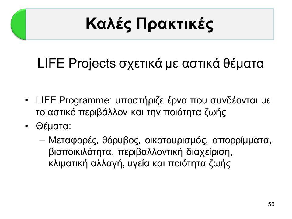 LIFE Projects σχετικά με αστικά θέματα
