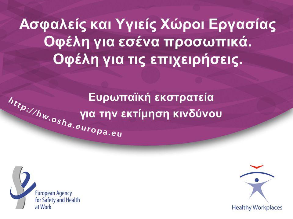 Ευρωπαϊκή εκστρατεία για την εκτίμηση κινδύνου