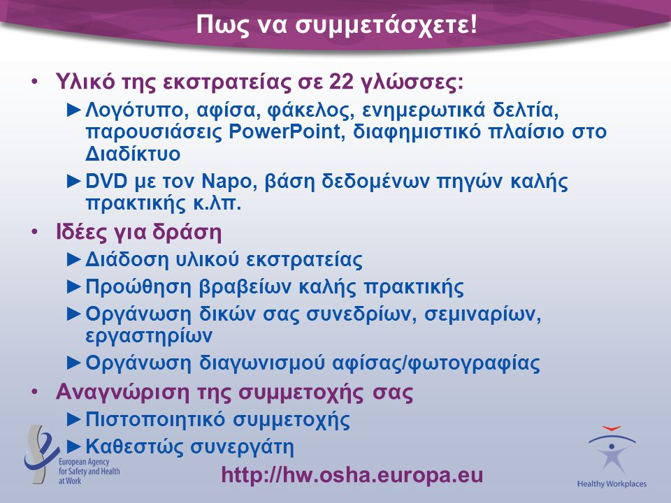 Πως να συμμετάσχετε! Υλικό της εκστρατείας σε 22 γλώσσες: