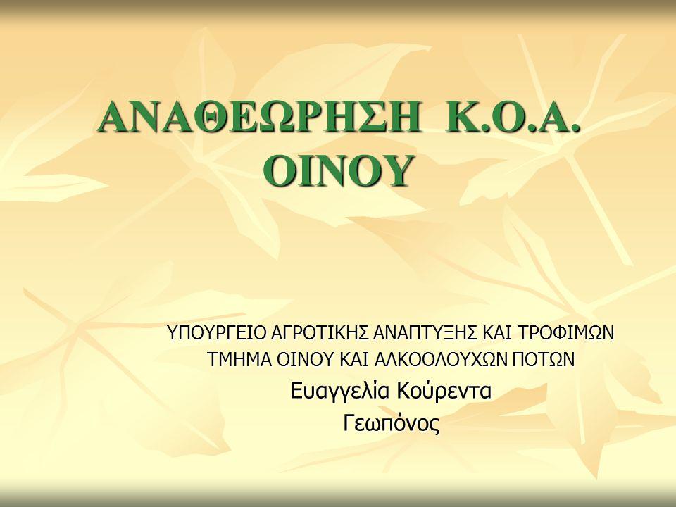ΑΝΑΘΕΩΡΗΣΗ Κ.Ο.Α. ΟΙΝΟΥ Ευαγγελία Κούρεντα Γεωπόνος