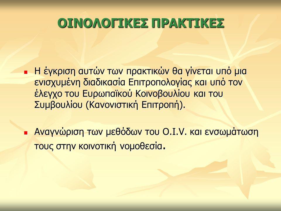 ΟΙΝΟΛΟΓΙΚΕΣ ΠΡΑΚΤΙΚΕΣ
