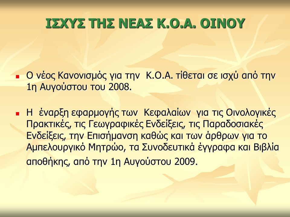 ΙΣΧΥΣ ΤΗΣ ΝΕΑΣ Κ.Ο.Α. ΟΙΝΟΥ