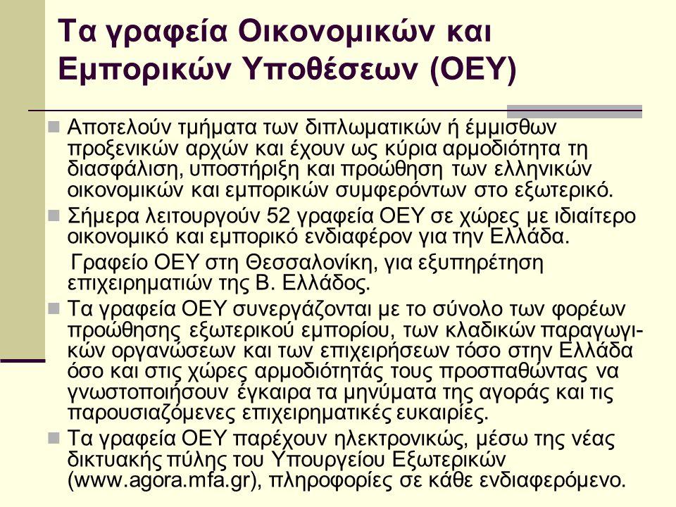 Τα γραφεία Οικονομικών και Εμπορικών Υποθέσεων (ΟΕΥ)