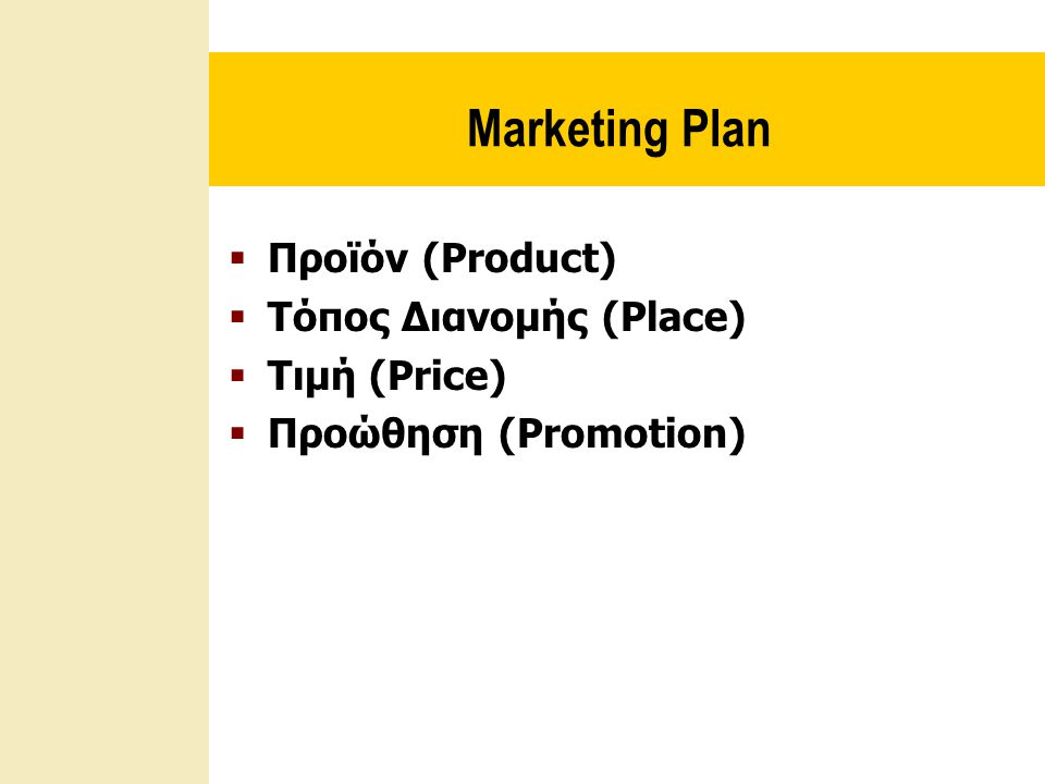 Marketing Plan Προϊόν (Product) Τόπος Διανομής (Place) Τιμή (Price)