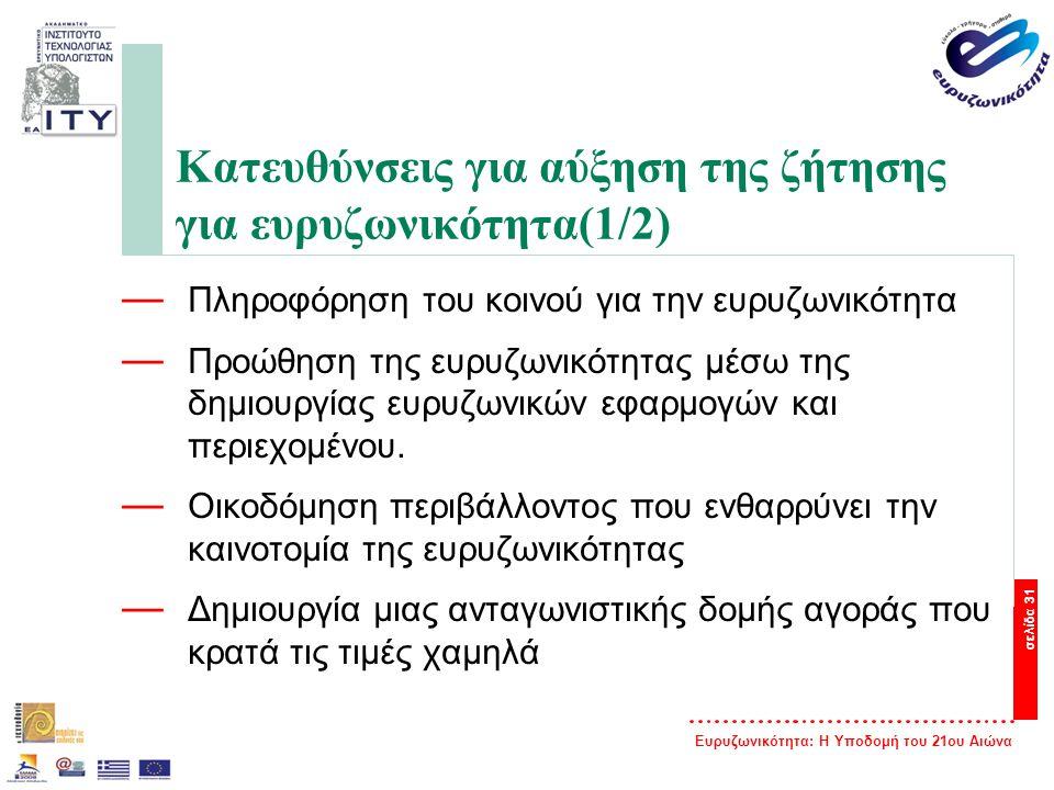Κατευθύνσεις για αύξηση της ζήτησης για ευρυζωνικότητα(1/2)