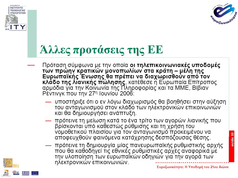 Άλλες προτάσεις της ΕΕ