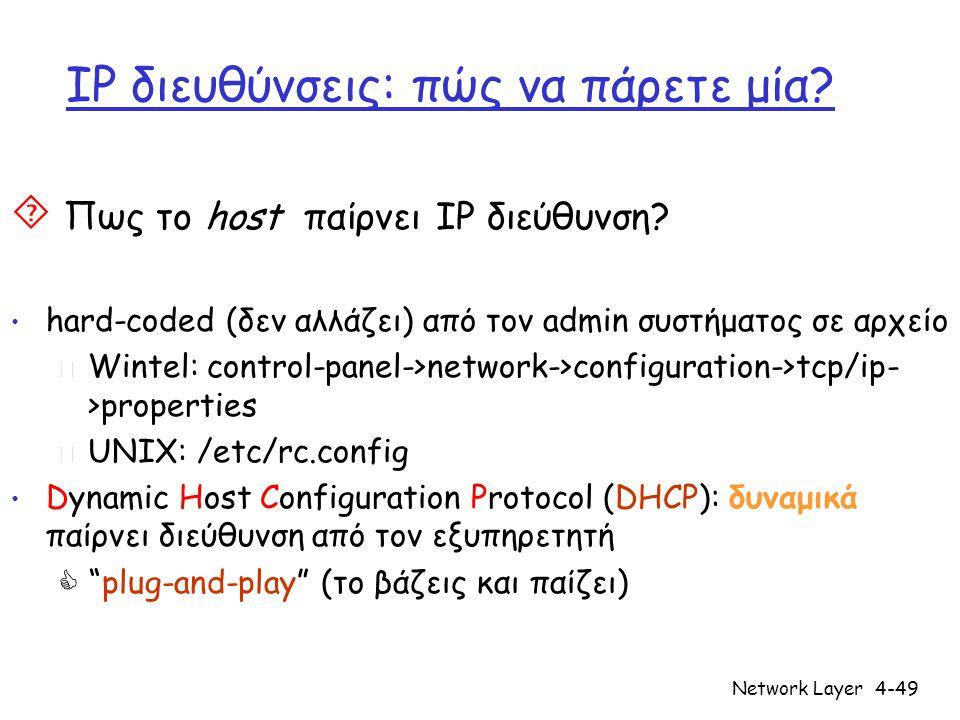 IP διευθύνσεις: πώς να πάρετε μία