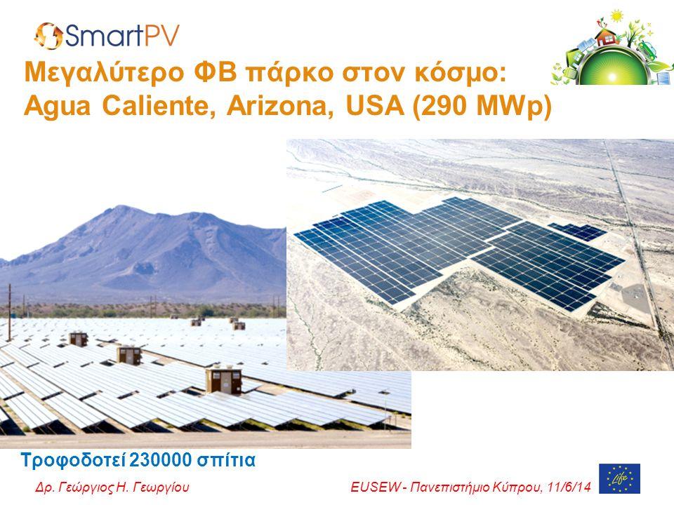 Μεγαλύτερο ΦΒ πάρκο στον κόσμο: Agua Caliente, Arizona, USA (290 MWp)