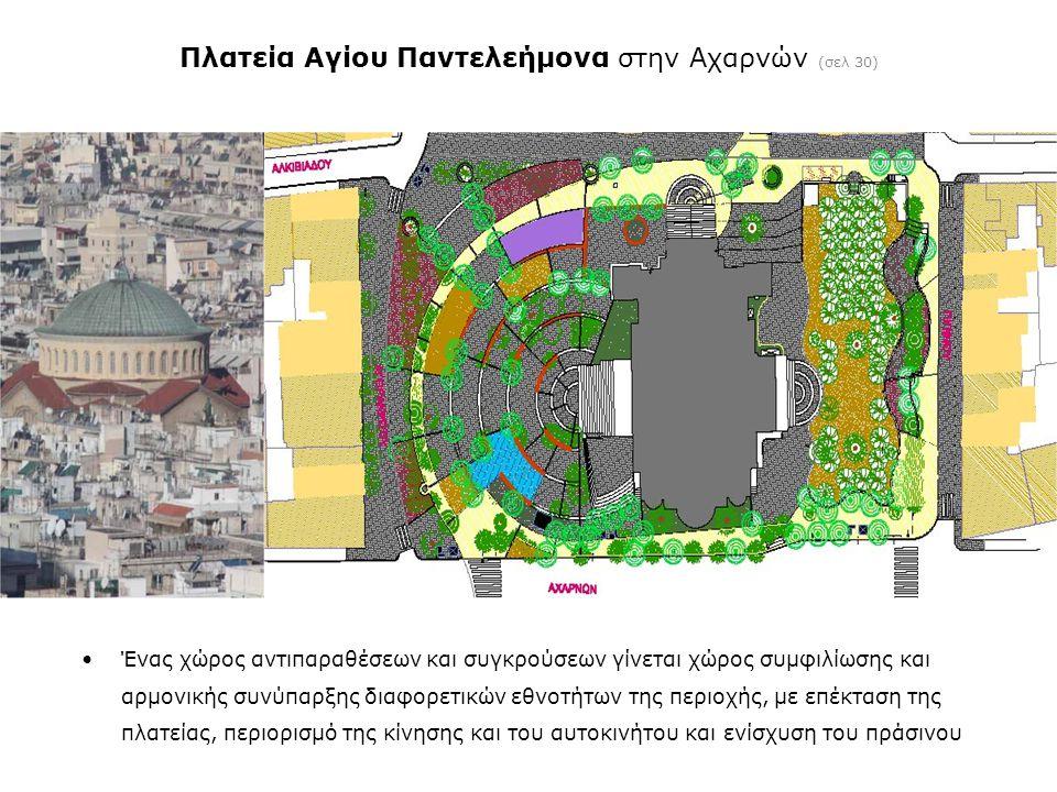 Πλατεία Αγίου Παντελεήμονα στην Αχαρνών (σελ 30)