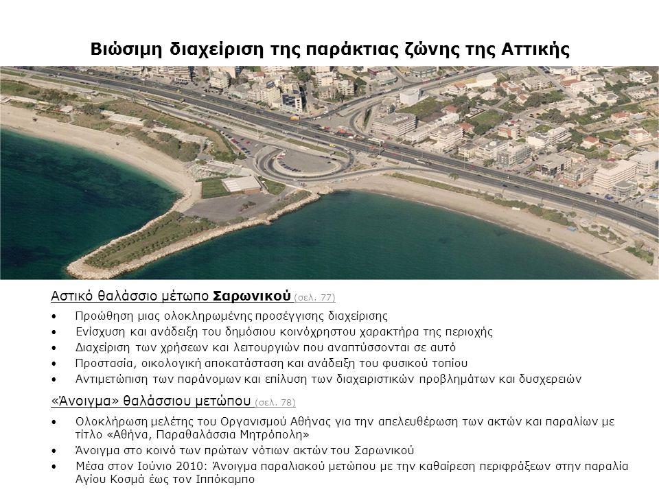 Βιώσιμη διαχείριση της παράκτιας ζώνης της Αττικής