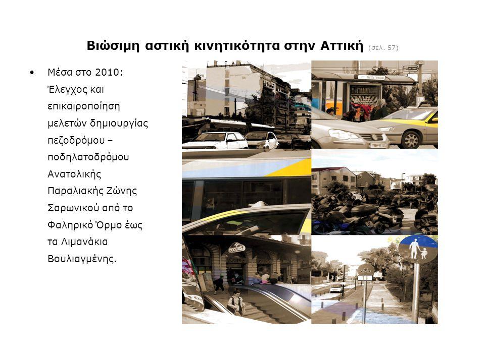 Βιώσιμη αστική κινητικότητα στην Αττική (σελ. 57)