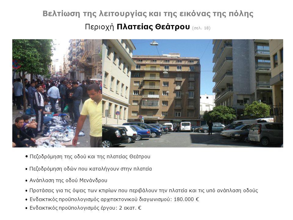 Βελτίωση της λειτουργίας και της εικόνας της πόλης