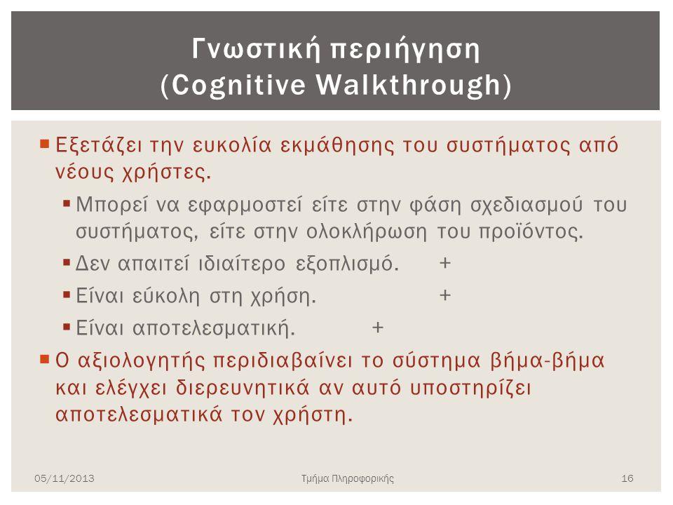 Γνωστική περιήγηση (Cognitive Walkthrough)