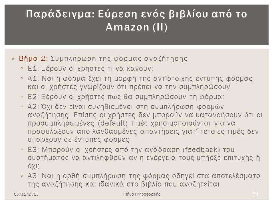 Παράδειγμα: Εύρεση ενός βιβλίου από το Amazon (ΙΙ)