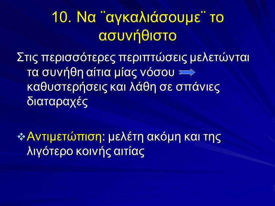 10. Να ¨αγκαλιάσουμε¨ το ασυνήθιστο