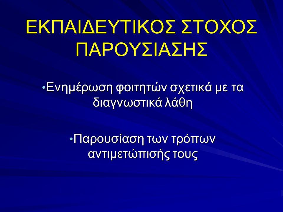 ΕΚΠΑΙΔΕΥΤΙΚΟΣ ΣΤΟΧΟΣ ΠΑΡΟΥΣΙΑΣΗΣ