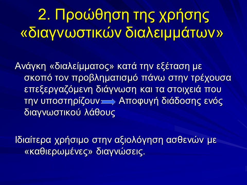 2. Προώθηση της χρήσης «διαγνωστικών διαλειμμάτων»