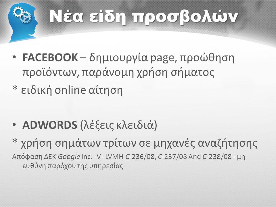Νέα είδη προσβολών FACEBOOK – δημιουργία page, προώθηση προϊόντων, παράνομη χρήση σήματος. * ειδική online αίτηση.
