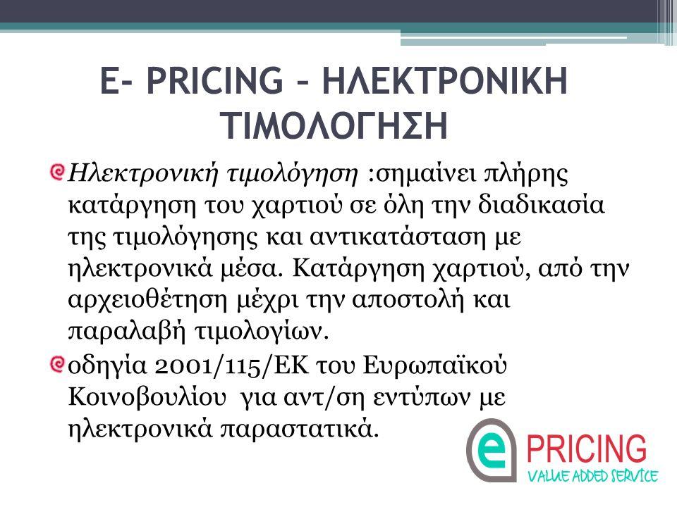Ε- PRICING – ΗΛΕΚΤΡΟΝΙΚΗ ΤΙΜΟΛΟΓΗΣΗ