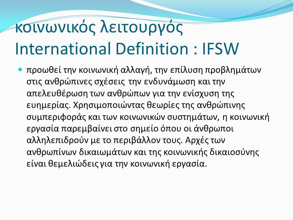 κοινωνικός λειτουργός International Definition : IFSW