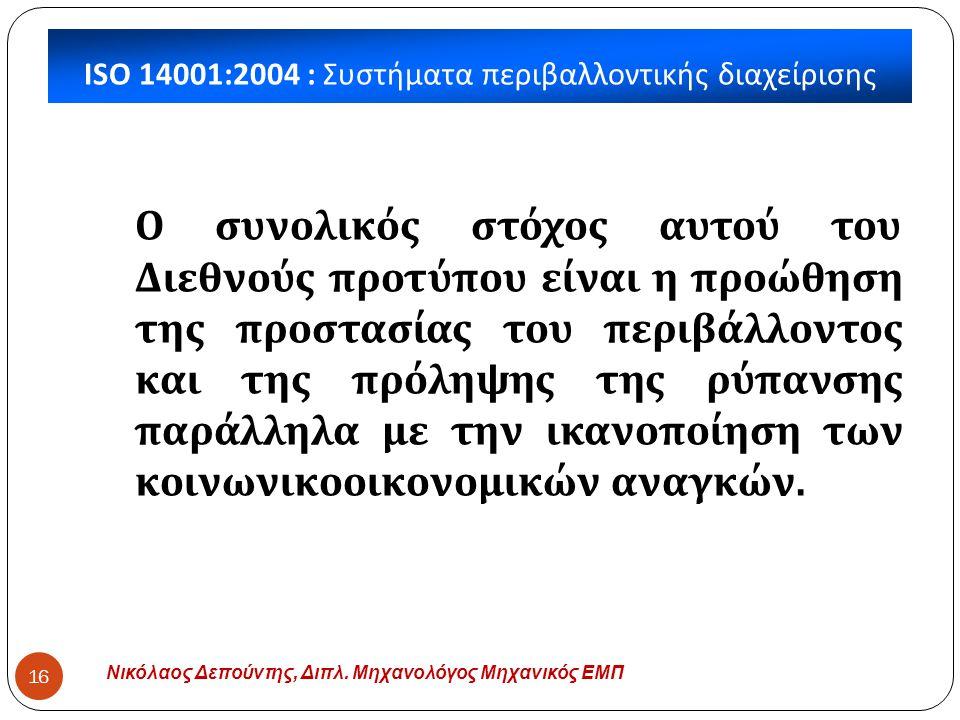 ISO 14001:2004 : Συστήματα περιβαλλοντικής διαχείρισης
