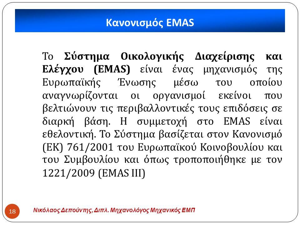 Κανονισμός EMAS