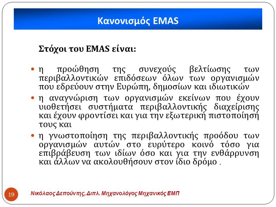 Κανονισμός EMAS Στόχοι του EMAS είναι: