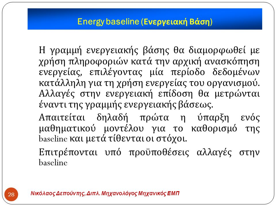 Energy baseline (Ενεργειακή Βάση)