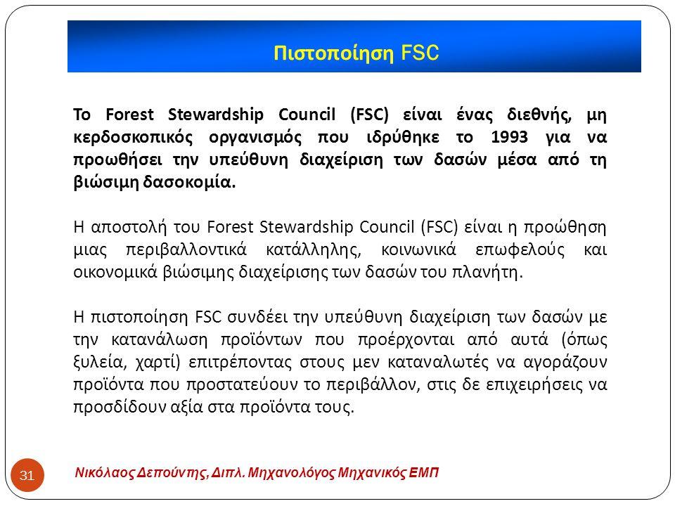 Πιστοποίηση FSC