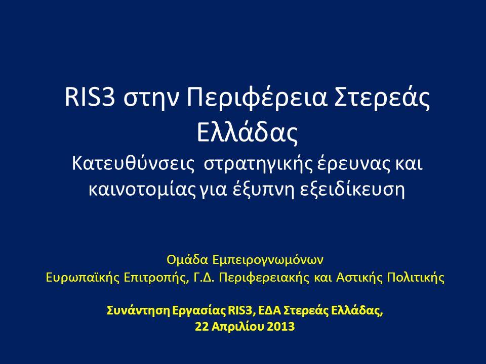Συνάντηση Εργασίας RIS3, ΕΔΑ Στερεάς Ελλάδας,