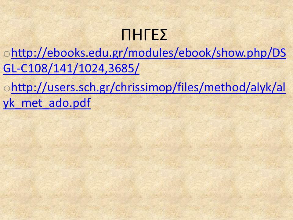 ΠΗΓΕΣ http://ebooks.edu.gr/modules/ebook/show.php/DSGL-C108/141/1024,3685/ http://users.sch.gr/chrissimop/files/method/alyk/alyk_met_ado.pdf.