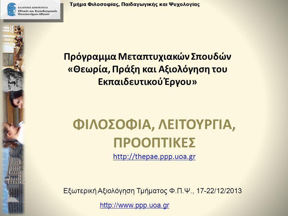 ΦιλοΣοφΙΑ, Λειτουργια, προοπτικες http://thepae.ppp.uoa.gr