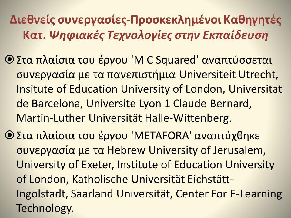 Διεθνείς συνεργασίες-Προσκεκλημένοι Καθηγητές Κατ
