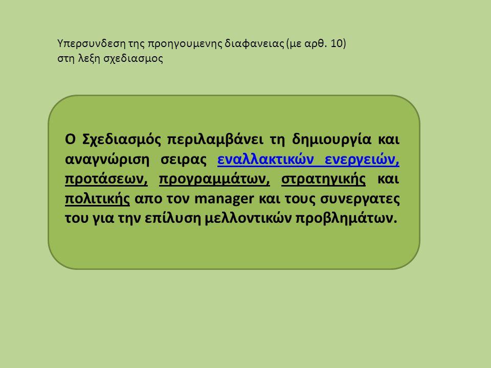 Υπερσυνδεση της προηγουμενης διαφανειας (με αρθ