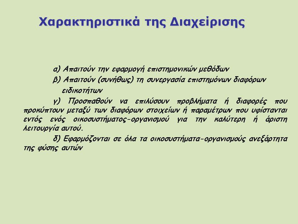 Χαρακτηριστικά της Διαχείρισης