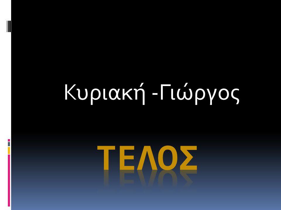 Κυριακή -Γιώργος ΤΕΛΟΣ