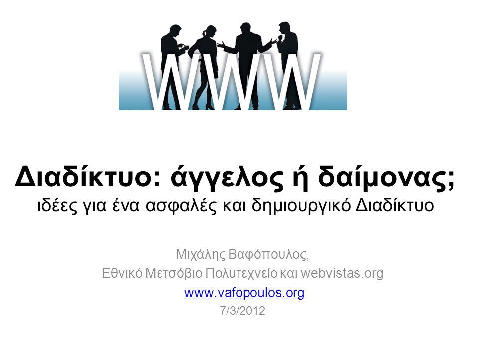 Εθνικό Μετσόβιο Πολυτεχνείο και webvistas.org