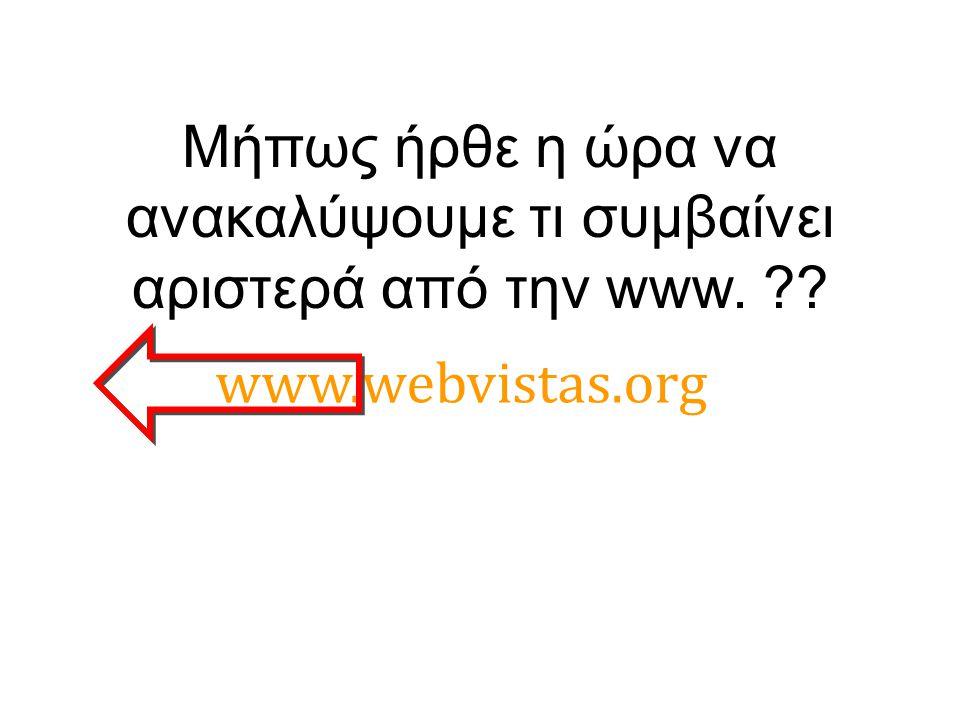 Μήπως ήρθε η ώρα να ανακαλύψουμε τι συμβαίνει αριστερά από την www.