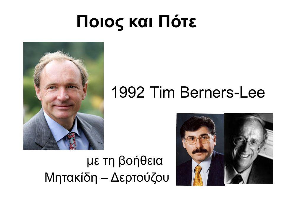 Ποιος και Πότε 1992 Tim Berners-Lee με τη βοήθεια Μητακίδη – Δερτούζου
