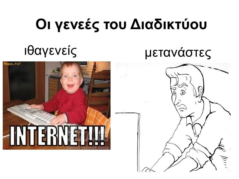 Οι γενεές του Διαδικτύου