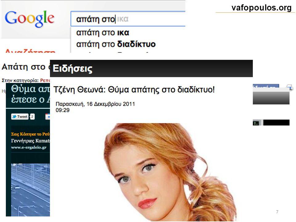 vafopoulos.org