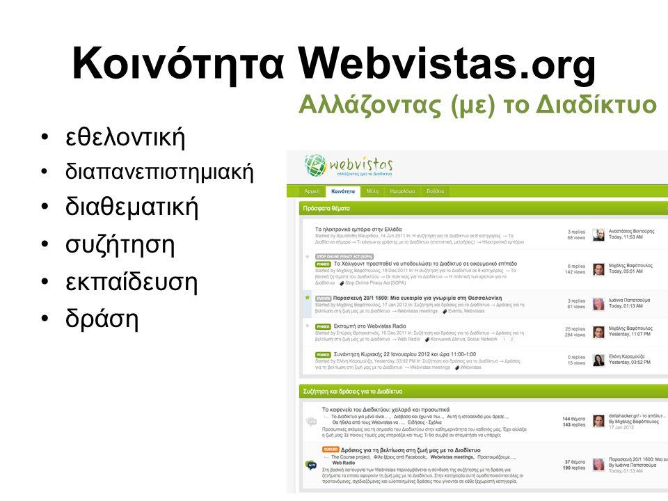 Κοινότητα Webvistas.org